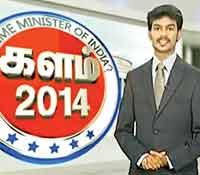 Sun-News-Kalam-2014