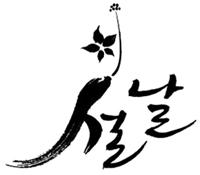 koreanCalligraphy2